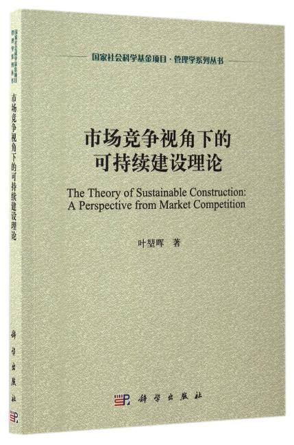 市场竞争视角下的可持续建设理论