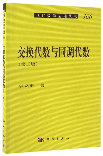 交换代数与同调代数 (第二版)
