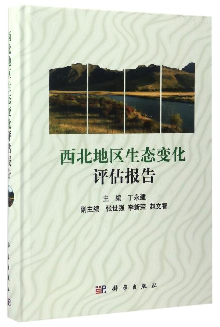 西北地区生态变化评估报告
