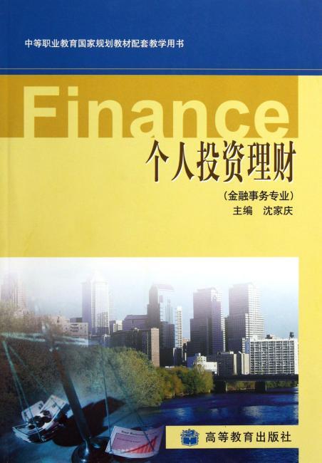 个人投资理财(金融事务专业)/中等职业教育国家规划教材配套教学用书