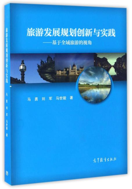 旅游发展规划创新与实践----基于全域旅游的视角