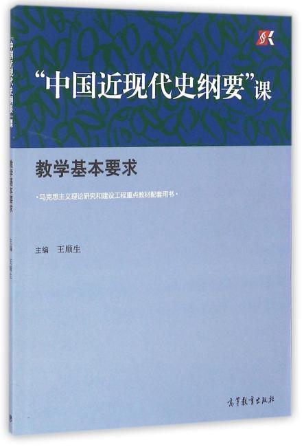 """""""中国近现代史纲要""""课教学基本要求"""