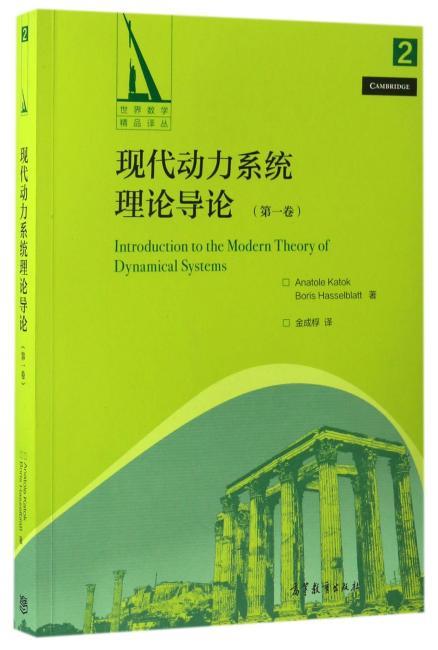 现代动力系统理论导论 (第一卷)