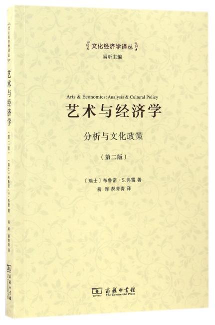 艺术与经济学——分析与文化政策(文化经济学译丛)