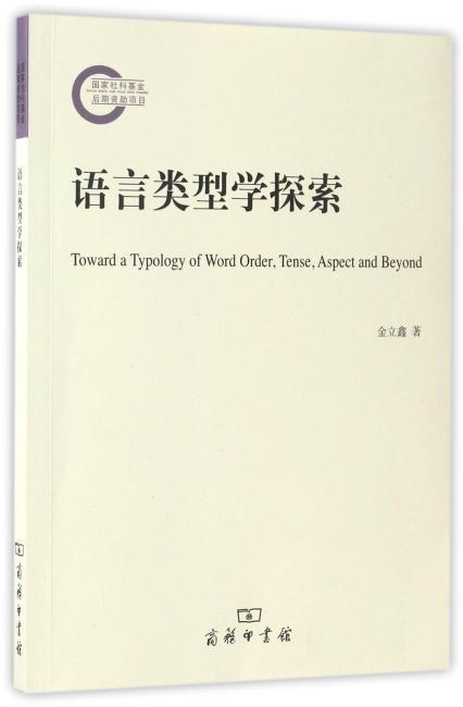 语言类型学探索