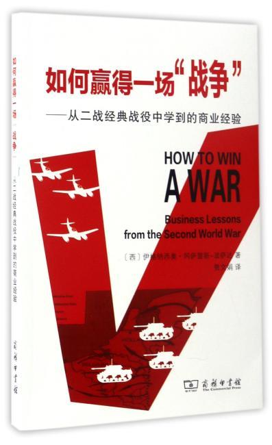 """如何赢得一场""""战争""""——从二战经典战役中学到的商业经验"""