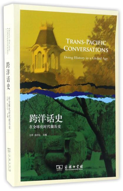跨洋话史:在全球化时代做历史