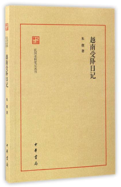 越南受降日记(民国史料笔记丛刊)