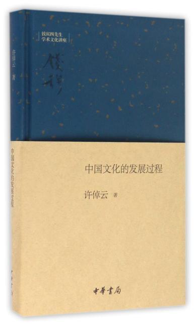 中国文化的发展过程(钱宾四先生学术文化讲座)