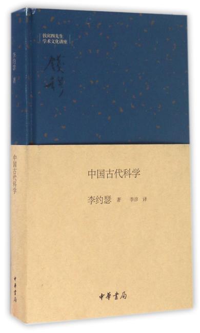 中国古代科学(钱宾四先生学术文化讲座)