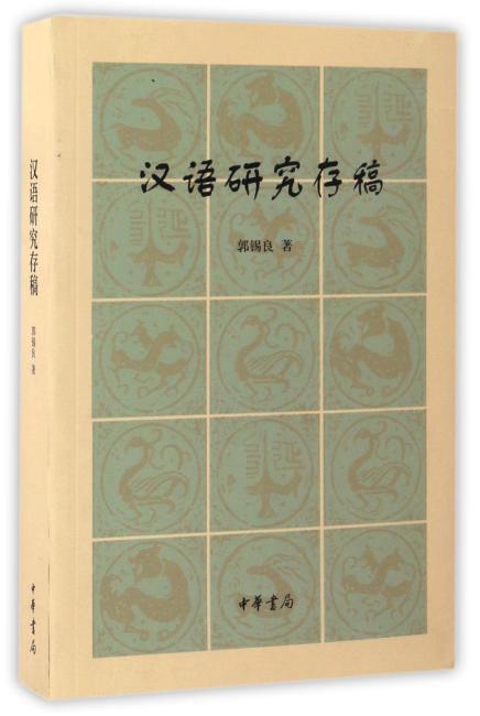 汉语研究存稿