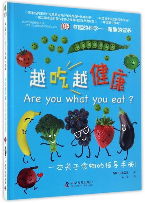有趣的科学—有趣的营养:越吃越健康(精)