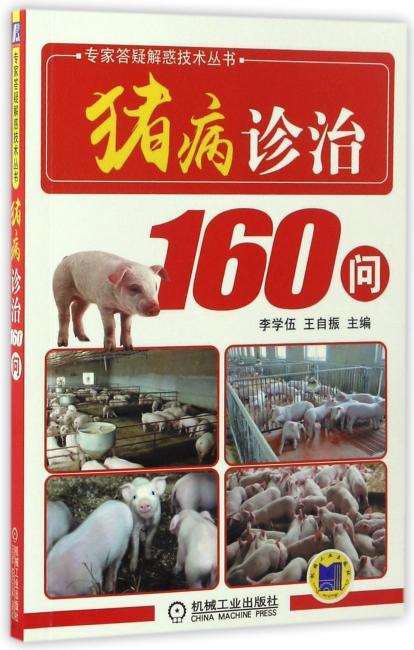 猪病诊治160问