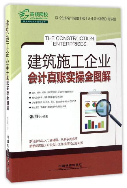 建筑施工企业会计真账实操全图解