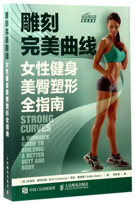 雕刻完美曲线:女性健身美臀塑形全指南