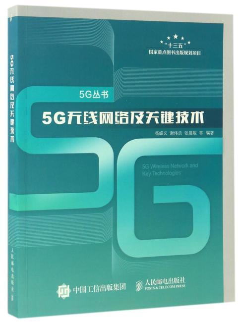 5G无线网络及关键技术