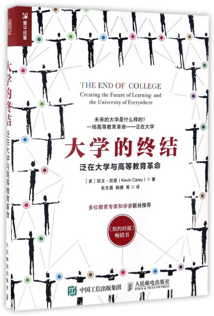 大学的终结:泛在大学与高等教育革命