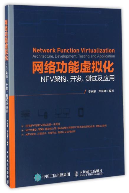 网络功能虚拟化 NFV架构 开发 测试及应用