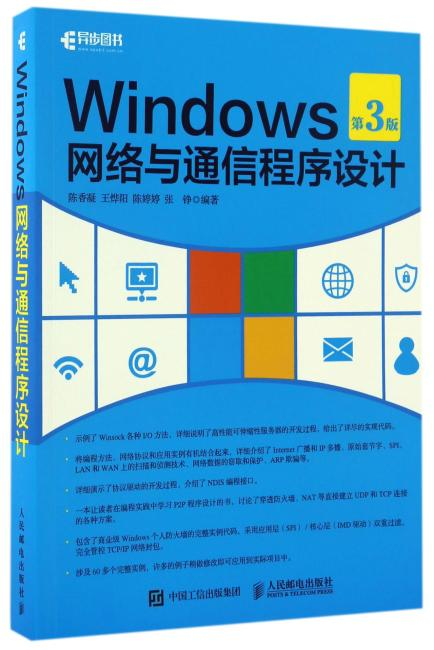 Windows网络与通信程序设计(第3版)