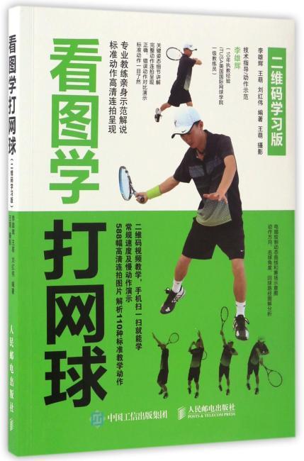 看图学打网球(二维码学习版)
