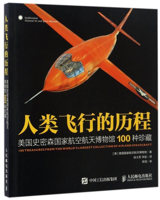 人类飞行的历程 美国史密森国家航空航天博物馆100种珍藏
