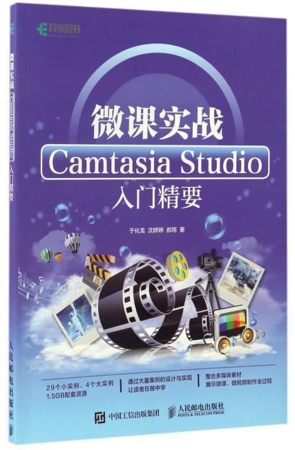 微课实战 Camtasia Studio入门精要