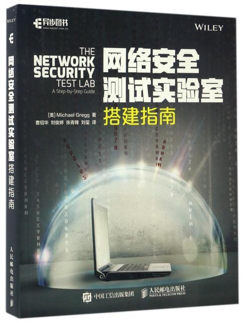 网络安全测试实验室搭建指南