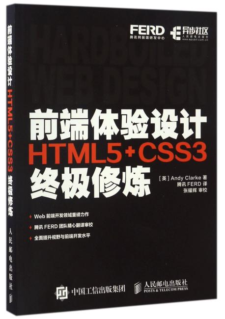 前端体验设计 HTML5+CSS3终极修炼