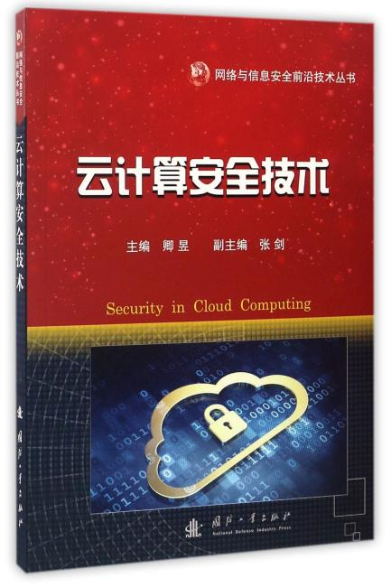 云计算安全技术