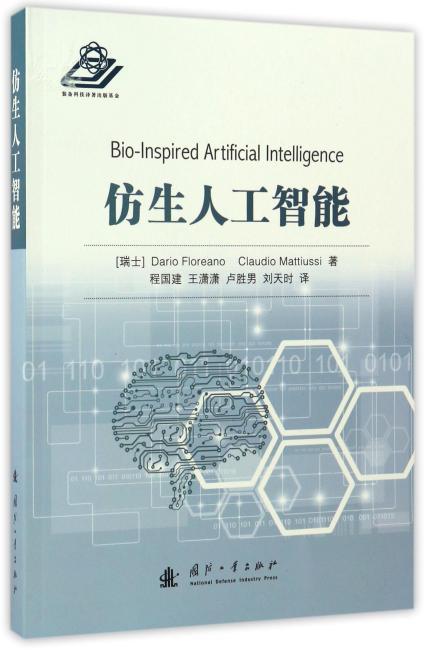 仿生人工智能