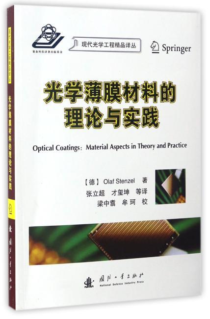 光学薄膜材料的理论与实践