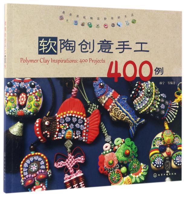 软陶创意手工400例