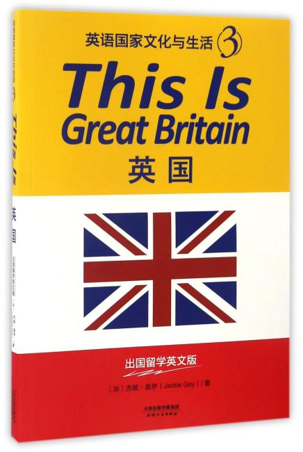 This Is Great Britain:英国(英语国家文化与生活3)(出囯留学英文版)