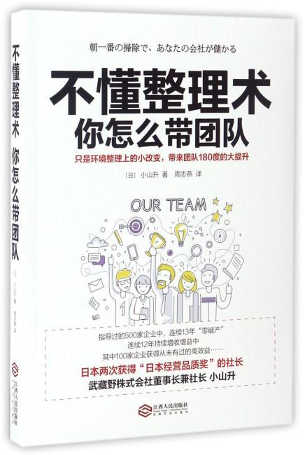 不懂整理术,你怎么带团队——只是环境整理上的小改变,带来团队180度的大提升