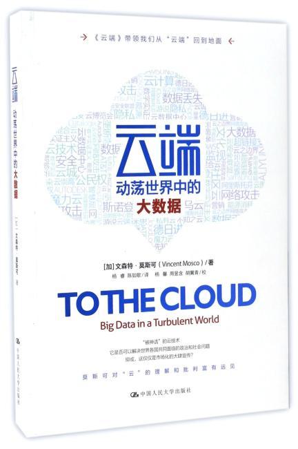 云端:动荡世界中的大数据