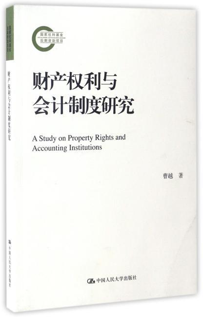 财产权利与会计制度研究(国家社科基金后期资助项目)