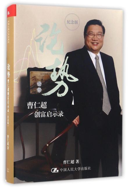 论势——曹仁超创富启示录(纪念版)