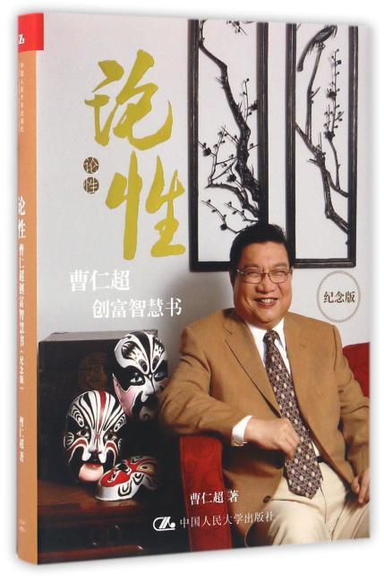 论性——曹仁超创富智慧书(纪念版)