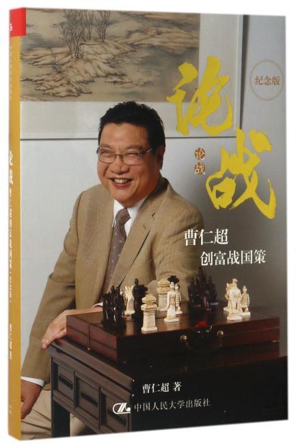 论战——曹仁超创富战国策(纪念版)