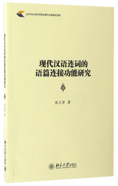 现代汉语连词的语篇连接功能研究