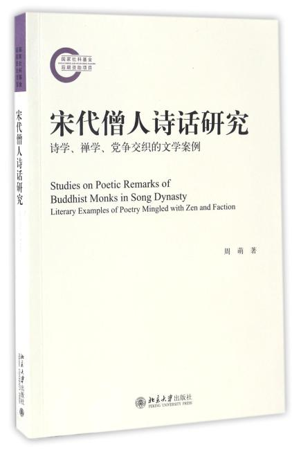 宋代僧人诗话研究——诗学、禅学、党争交织的文学案例