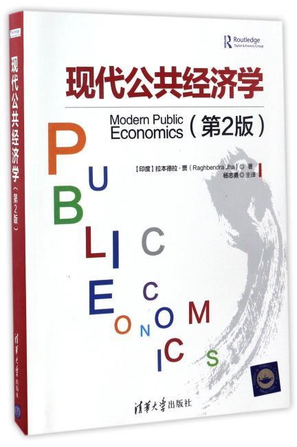现代公共经济学(第2版)