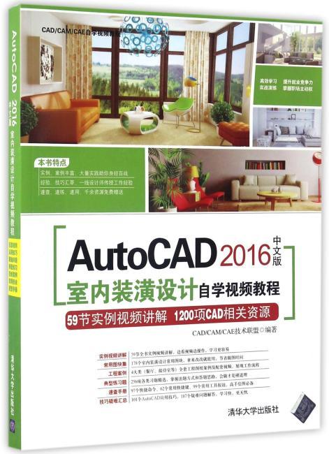 AutoCAD 2016中文版室内装潢设计自学视频教程