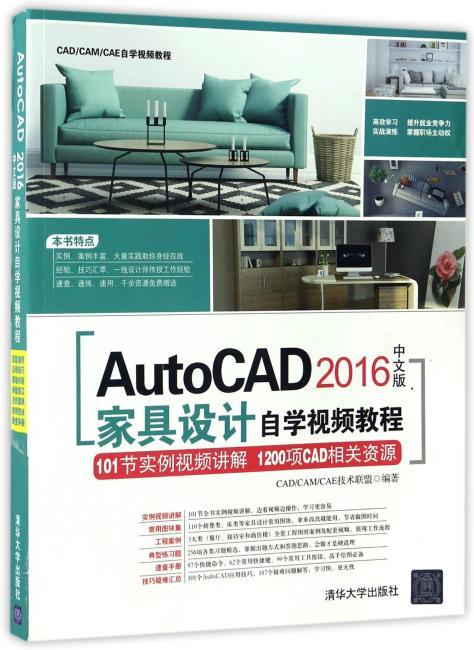 AutoCAD 2016中文版家具设计自学视频教程