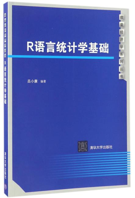 R语言统计学基础