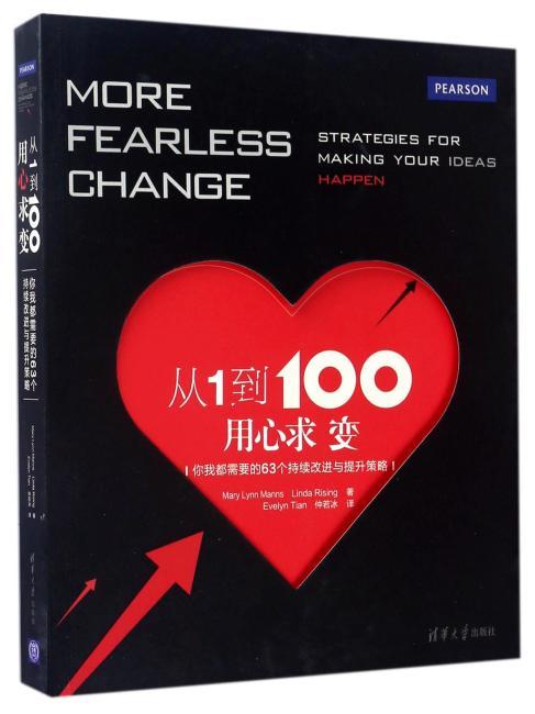 从1到100,用心求变: 你我都需要的63个持续改进与提升策略