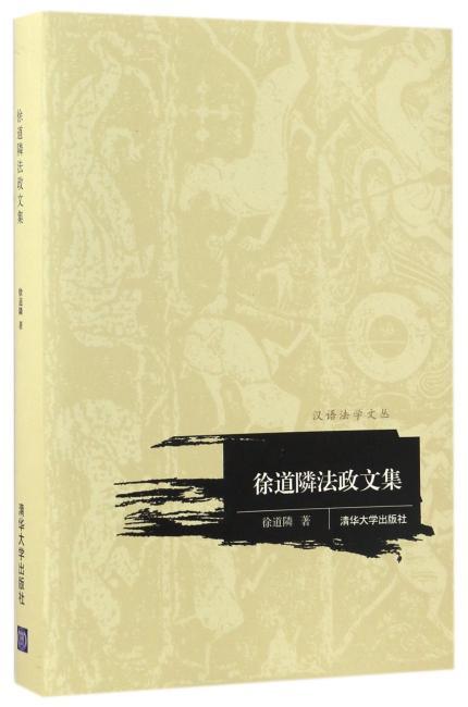 徐道隣法政文集