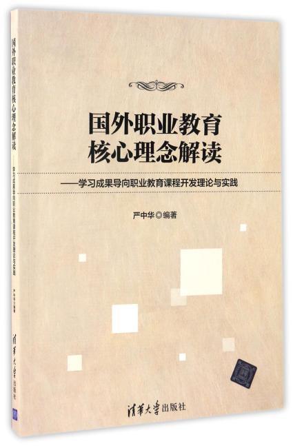 国外职业教育核心理念解读——学习成果导向职业教育课程开发理论与实践