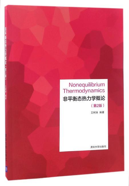 非平衡态热力学概论(第2版)