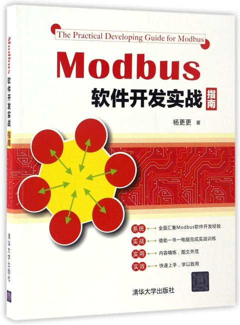 Modbus软件开发实战指南